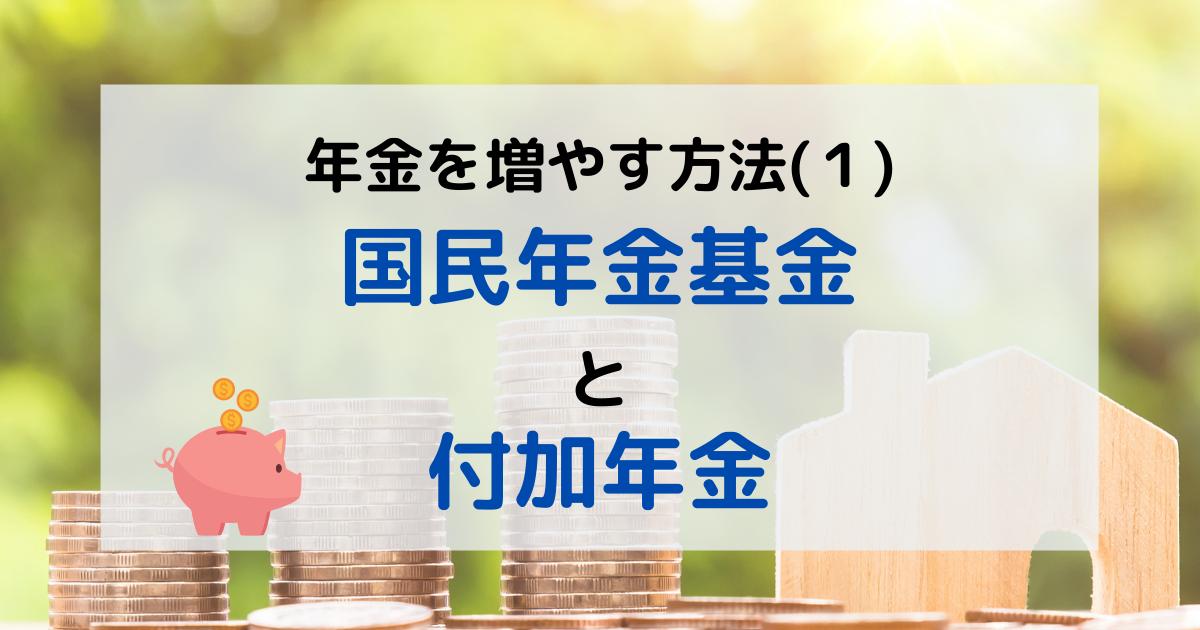 年金を増やす方法 国民年金と付加年金