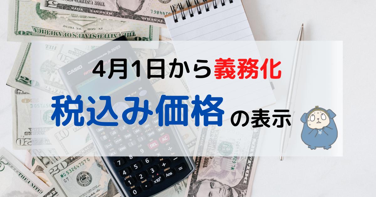 4月から義務化 税込み価格表示